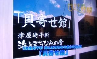 〈事務局日記〉0144:�@1210191849「素敵シニアの自悠時間」DVD画像貝寄せ館02.JPG