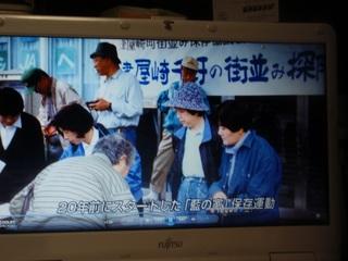 〈事務局日記〉0144:�A1210192042「素敵シニアの自悠時間」DVD画像藍の家保存運動31.JPG
