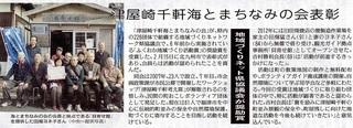 〈事務局日記〉0189:�@奨励賞受賞2014年3月15日付読売新聞114.jpg