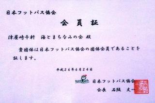〈事務局日記〉0201:�@1406271618会員証「日本フットパス協会」888.jpg
