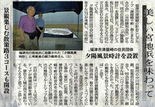 〈事務局日記〉0202:�@2014年7月17日付掲載・宮地浜「夕陽風景時計」.jpg