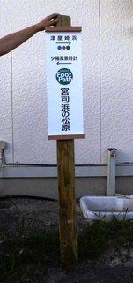 〈事務局日記〉0204:�@1407261845「宮司・浜の松原」サイン3597.JPG