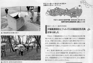 〈事務局日記〉0206:�@『広報ふくつ』2014年8月1日号.jpg