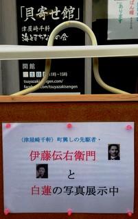 〈事務局日記〉0212:�@写真1409211740伝右衛門と白蓮の写真展示中掲示1133.jpg