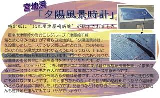 〈事務局日記〉0214:�@「夕陽風景時計」・北九州病院海風だよりmg205.jpg