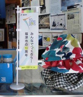 〈事務局日記〉0216:�A1410111132ミニ幟福津市市制施行10周年記念・「貝寄せ館」で4273.JPG