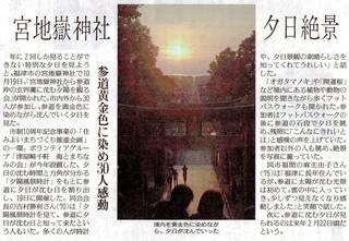 〈事務局日記〉0220:�@「読売かわらばん」2014年11月29日掲載記事.jpg