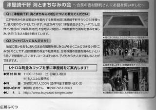 〈事務局日記〉0230:�@「海とまちなみの会」「広報ふくつお知らせ版」2015年2月15日号img233.jpg