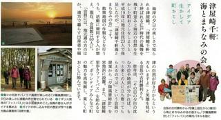 〈事務局日記〉0233:�@「グラフふくおか」春号2015年3月11日発行トリミング掲載スキャン.jpg