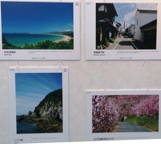 〈事務局日記〉0238:�B1505060941展示の津屋崎の写真パネル優008.jpg