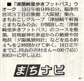 〈事務局日記〉0246:�@西日本新聞15年9月18日付記事スキャン.jpg