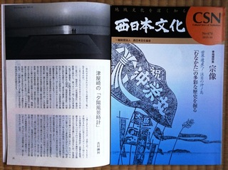 〈事務局日記〉0247:�@1509220628『西日本文化』476号 004.jpg