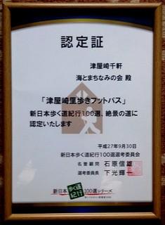 〈事務局日記〉0253:�@額縁入り写真「絶景の道100選」認定証.jpg