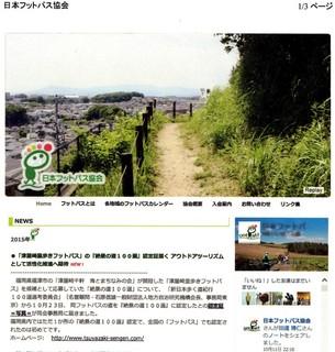 〈事務局日記〉0256:�@HP「日本フットパス協会」.jpg