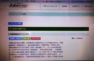 〈事務局日記〉0263:�@1512121240「歩きんぐくらぶ」HP画像002.jpg