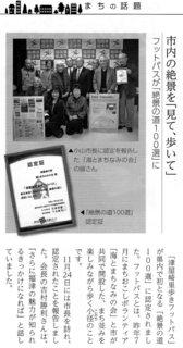 〈事務局日記〉0266:�@福津市広報ふくつ掲載・「まちの話題」img339.jpg