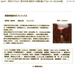 〈事務局日記〉0270:�@「津屋崎里歩きフットパス」歩きんぐくらぶHPスキャン346.jpg