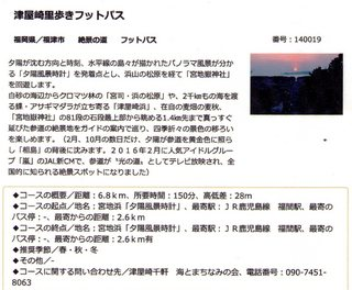 〈事務局日記〉0275:�Aトップページ「歩きんぐくらぶ」.jpg
