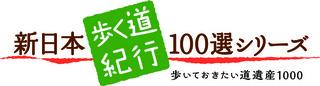 〈事務局日記〉0277:�A新日本歩く道紀行ロゴ文字換え0929.jpg