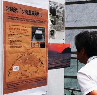 〈事務局日記〉0282:�A1605210803夕陽風景時計の解説展示を見る籔井会員004.jpg