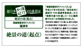 〈事務局日記〉0288:�Aスキャン・「絶景の道100選」ステッカー.jpg