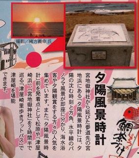 〈事務局日記〉0290:�@1607230657夕陽風景時計・「eーみる」8月号トリミング 001.jpg