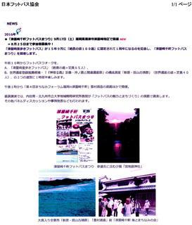 〈事務局日記〉0291:�@画像・「日本フットパス協会」ホームページNESに掲載.jpg