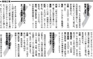 〈事務局日記〉0292:�@「津屋崎千軒フットパスまつり」開催告知記事・広報ふくつ掲載.jpg