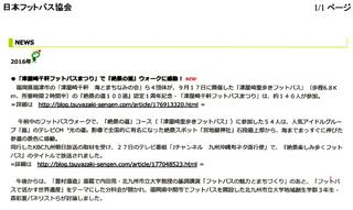 〈事務局日記〉0295:�@NEWS掲載・「日本フットパス協会」img001.jpg