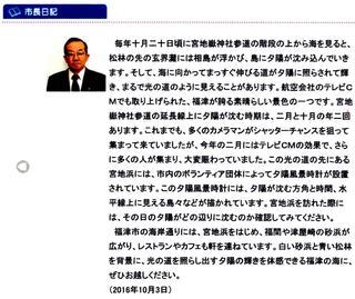 〈事務局日記〉0296:�@「福津市長日記」スキャン.jpg