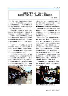 〈事務局日記〉0297:�@「よかネット」124号5頁スキャン.jpg