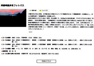 〈事務局日記〉0301:�@アップされた「津屋崎里歩きフットパス」.jpg