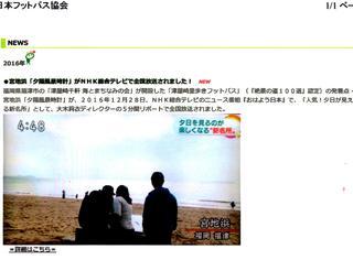 〈事務局日記〉0303:�@スキャン「日本フットパス協会」NEWSにアップimg001.jpg