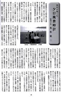 〈事務局日記〉0309:�@『文化福津』12号.jpg
