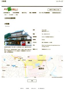〈事務局日記〉0315:�@スキャン「大阪屋」ポータルサイト記事.jpg