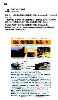 〈事務局日記〉0317:スキャンお知らせ「日本フットパス協会」ホームページ掲載.jpg