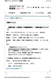〈事務局日記〉0318:�@「カメリアステージ」ホームページに告知記事掲載.jpg