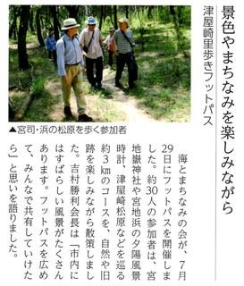 〈事務局日記〉0319:�@「フットパス」記事掲載の福津市『広報ふくつ」2017年9月1日号.jpg
