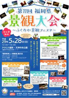 〈事務局日記〉0324:�@第11回福岡県景観大会チラシ.jpg