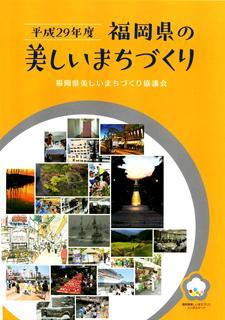 〈事務局日記〉0337:�@29年度「福岡県の美しいまちづくり」冊子.jpg