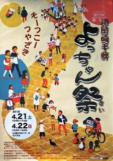 〈事務局日記〉0338:�@1804021131「よっちゃん祭」ポスター001.JPG