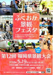 〈事務局日記〉0339:�@福岡県景観大会チラシ表面.jpg