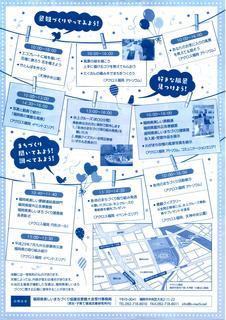 〈事務局日記〉0339:�A福岡県景観大会チラシ裏面.jpg