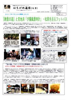 〈事務局日記〉0340:�Aスキャン「はちがめ通信16号」1面(表面).jpg