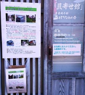 〈事務局日記〉0345:�@1807181016「貝寄せ館」にポスター貼り004.JPG