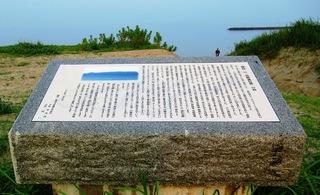 〈事務局日記〉0346:�@1807190602水洗い後「朝鮮通信使と相島交流の石碑」175.JPG