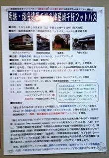 〈事務局日記〉0348�@1809281012貼られたポスター・福津市中央公民館で002.JPG