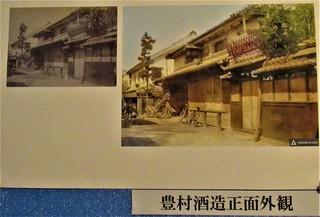 〈事務局日記〉0355:�A1904211344正面外観カラー化・豊村酒造「写真展」1942.jpg