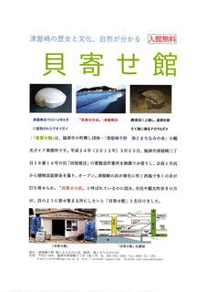 〈事務局日記〉0370:�@「貝寄せ館とは」チラシ表面EPSON001.JPG