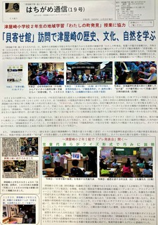 〈事務局日記〉0371:写真�@『はちがめ通信19号』1面.jpg